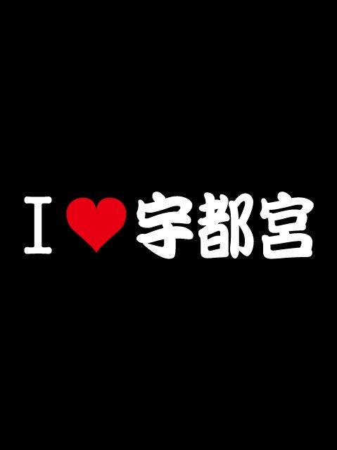 I LOVE 宇都宮