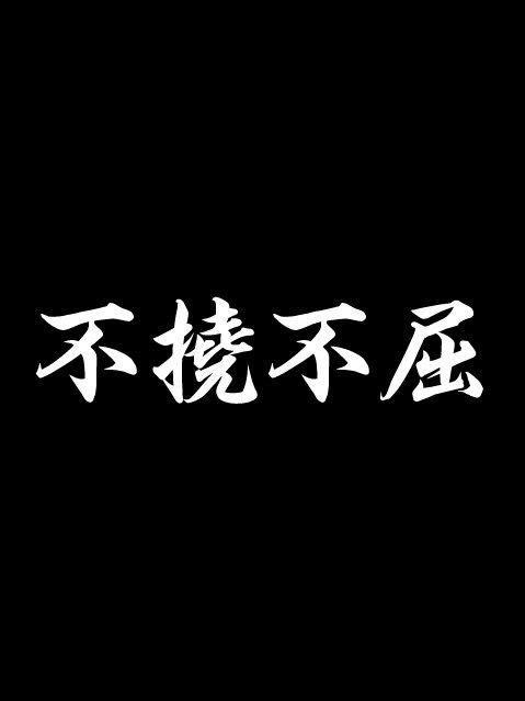 不撓不屈(ふとうふくつ) ステ...