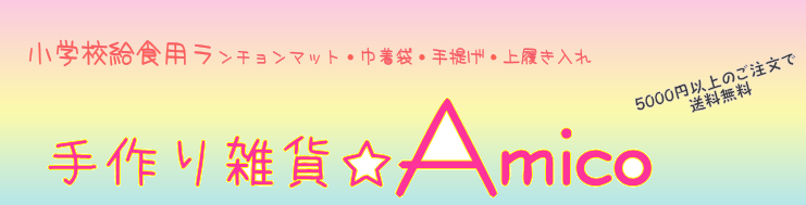 手作り雑貨・入園入学準備・ランチョンマット・ストール★Amico