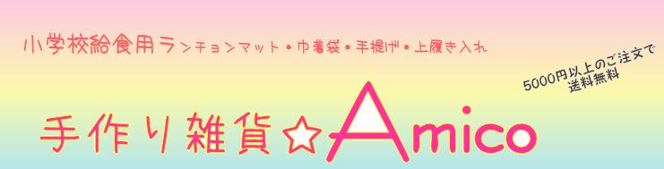 入園入学準備・ランチョンマット・巾着・ストール・手作り雑貨★Amico通販ショップ