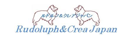Rudoluph&Crea Japan  ルドルフ&クレアジャパン