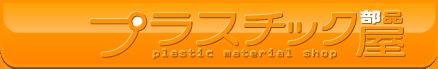 プラスチック部品屋 本店 - ABS・POM・ジュラコン・PC・ポリカーボネート・各種樹脂・板材・丸棒の販売
