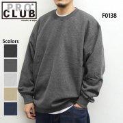 9oz コムフォートトレーナー(裏起毛)(PRO CLUB/プロクラブ)[F0138]