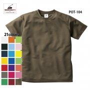 《キッズサイズから展開》4.1oz ファイバードライ 無地Tシャツ(BEES BEAM/ビーズビーム)[POT-104]