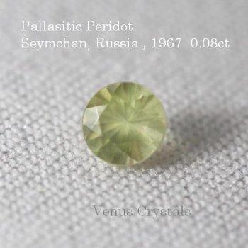 宇宙からの石 1967年 ロシア・セイムチャン産 パラサイティック・ペリドット ルース 0.08ct