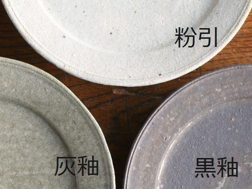 小林耶摩人 7寸リム平鉢