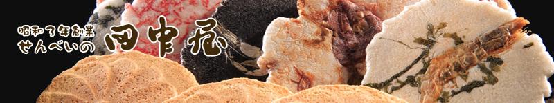 昭和3年創業 せんべいの田中屋 〜白えびや幻魚のせんべいが買えるのは世界でここだけ!〜