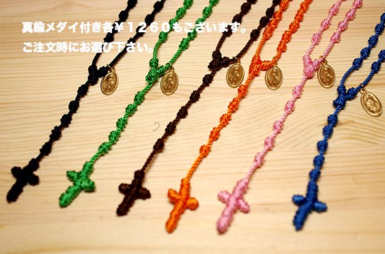 <img class='new_mark_img1' src='//img.shop-pro.jp/img/new/icons13.gif' style='border:none;display:inline;margin:0px;padding:0px;width:auto;' />メキシカンクロス☆メキシコの紐ロザリオ D ☆発送は→【スマートレター】【レターパックライト】【レターパックプラス】【宅急便】