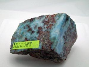ラリマー原石 ドミニカ産 ペクトライト 250g