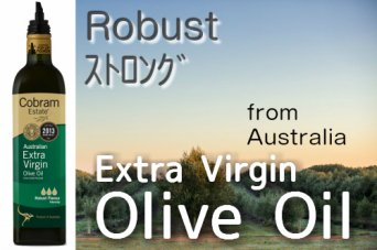 ロバストフレイバー オリーブオイル (オーストラリア産)