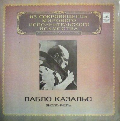 パブロ・カザルス   バッハ 無伴奏チェロ組曲 (3枚組)