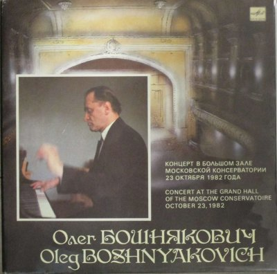オレグ・ボシュニアコヴィチ   モスクワ音楽院コンサート 〜 1982年10月23日 (2枚組)
