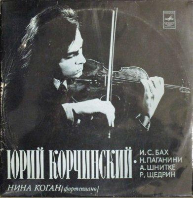 ユーリ・コルチンスキー 〜 ニーナ・コーガン   バッハ シャコンヌ / パガニーニ 24の奇想曲 第23番 他
