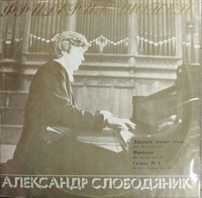 アレクサンドル・スロボジャニク   ショパン 24の前奏曲 (Op.10 & Op.25) / 幻想曲 ヘ短調 / スケルツォ 嬰ハ短調 (2枚組 / ライヴ)