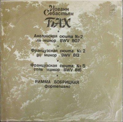 リマ・ボブリツカヤ   バッハ イギリス組曲 第2番 イ短調 / フランス組曲 第2番 ハ短調 & 第5番 ト長調