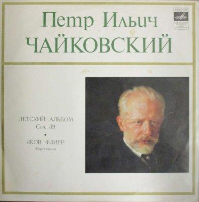 ヤコフ・フリエール   チャイコフスキー 子供のアルバム