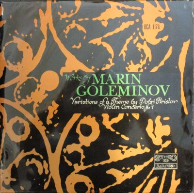 ボヤン・レチェフ / K. ゴレミノフ & D. ペトコフ 〜 ソフィア国立フィル   M. ゴレミノフ ドブリ・クリストフの主題による変奏曲 / ヴァイオリン協奏曲 第1番