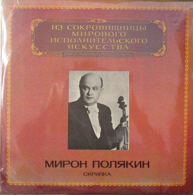 ミロン・ポリアキン / A. オルロフ / V. ヤンポルスキー / H. ネイガウス   グラズノフ ヴァイオリン協奏曲 / チャイコフスキー メロディ / クロイツェル 他