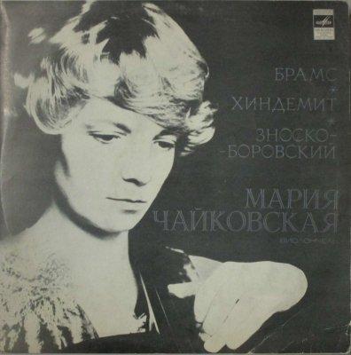 M. チャイコフスカヤ / A. マルジャニアン / Y. スミルノフ   ブラームス チェロ・ソナタ 第2番 / ヒンデミット 無伴奏チェロ・ソナタ / ボロフスキ VcとVnのためのソナタ