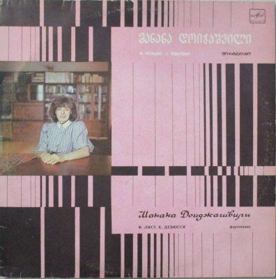 マナナ・ドイジャシヴィリ  リスト フィガロの結婚の主題による幻想曲 / ドビュッシー 前奏曲集 第1集 第6番 〜 8番,第10番 & 第12番 / 第2集 第5番,6番 & 第12番