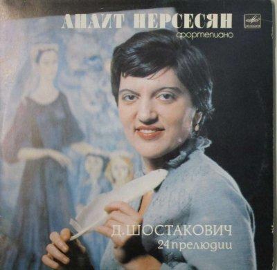 アナイット・ネルセシアン   ショスタコーヴィチ 24の前奏曲