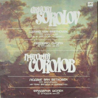 グリゴリー・ソコロフ   ベートーヴェン ディアベッリの主題による33の変奏曲 ハ長調 / ショパン 12の変奏曲 (Op.25) (2枚組)