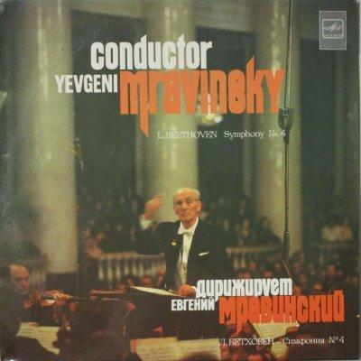エフゲニ・ムラヴィンスキー 〜 レニングラード・フィル   ベートーヴェン 交響曲 第4番 変ロ長調