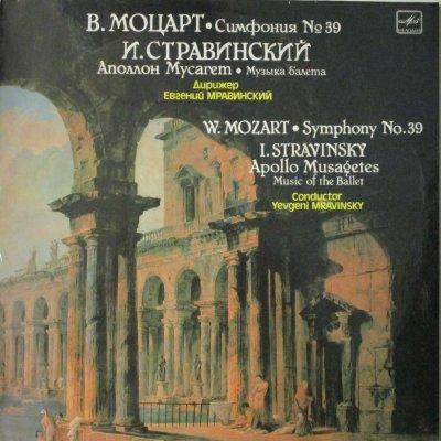 エフゲニ・ムラヴィンスキー 〜 レニングラード・フィル   モーツァルト 交響曲 第39番 変ホ長調 / ストラヴィンスキー ミューズをつかさどるアポロ
