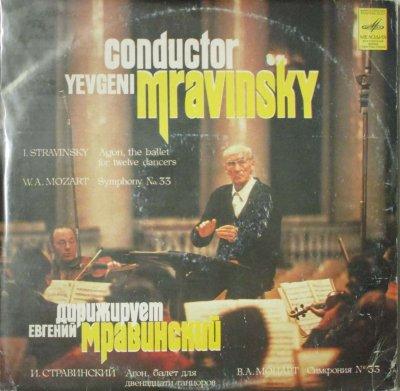 エフゲニ・ムラヴィンスキー 〜 レニングラード・フィル   モーツァルト 交響曲 第33番 変ロ長調 / ストラヴィンスキー アゴン