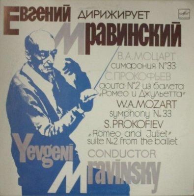 エフゲニ・ムラヴィンスキー 〜 ショスタコーヴィチ SO. オブ レニングラード・フィル   モーツァルト 交響曲 第33番 変ロ長調 / プロコフィエフ ロメオとジュリエット