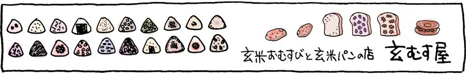 玄米おむすび「玄むす屋」