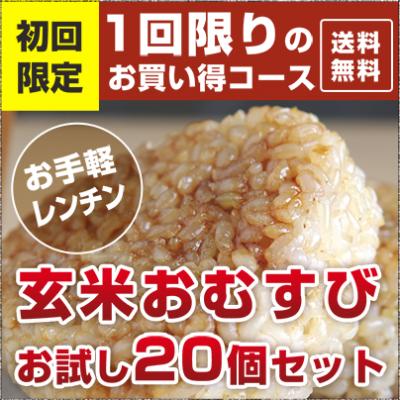【送料無料】玄米おむすび お試し20個セット