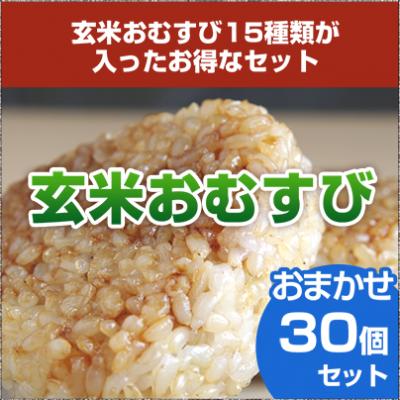 玄米おむすび おまかせ30個セット