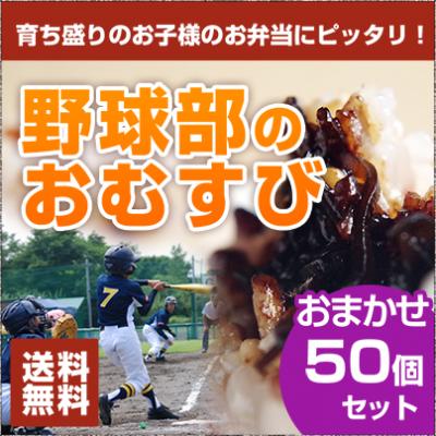【送料無料】野球部のおむすび おまかせ50個セット
