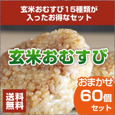 【送料無料】玄米おむすび おまかせ60個セット