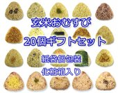 玄米おむすび20個ギフトセット