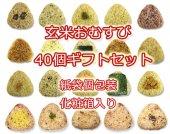 玄米おむすび40個ギフトセット