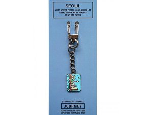 ソウルを旅するキーホルダー