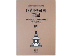 ハンディ版韓国の国宝を学ぶグラフィック・ディクショナリー本