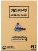 コリア・グラフィックディクショナリー・ピンバッジ・GAYAGEUM SANJO・가야금산조