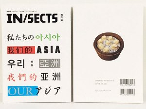 『IN/SECTS』Vol. 10  特集 私たちのアジア
