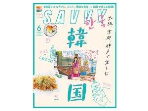 SAVVY6月号「大阪、京都、神戸で楽しむ 韓国」