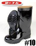 商品詳細へ:DI #10 安全長靴 メリヤス裏