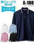 商品詳細へ:CC A-188 裾ジャージ長袖ポロシャツ 【クーリッシュウィンドウ®】