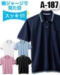 商品詳細へ:CC A-187 裾ジャージ半袖ポロシャツ 【クーリッシュウィンドウ®】
