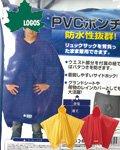 商品詳細へ:LOGOS 850008 PVCポンチョ