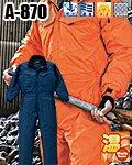 商品詳細へ:山田辰 A-870 透湿防水防寒ツナギ