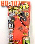 商品詳細へ:FJ BD-107 ウィンターメイト裏起毛防寒ゴム張り手袋