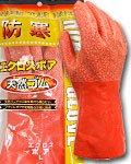 HK 9050 防寒エクロスボア手袋