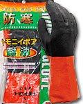 商品詳細へ:HK 9009 防寒トモニイボア手袋